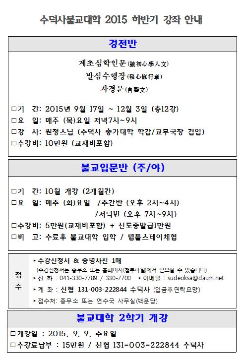 2015하반기 강좌안내-수정본.png